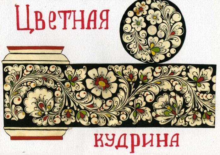 Пример цветной кудрины в хохломской росписи