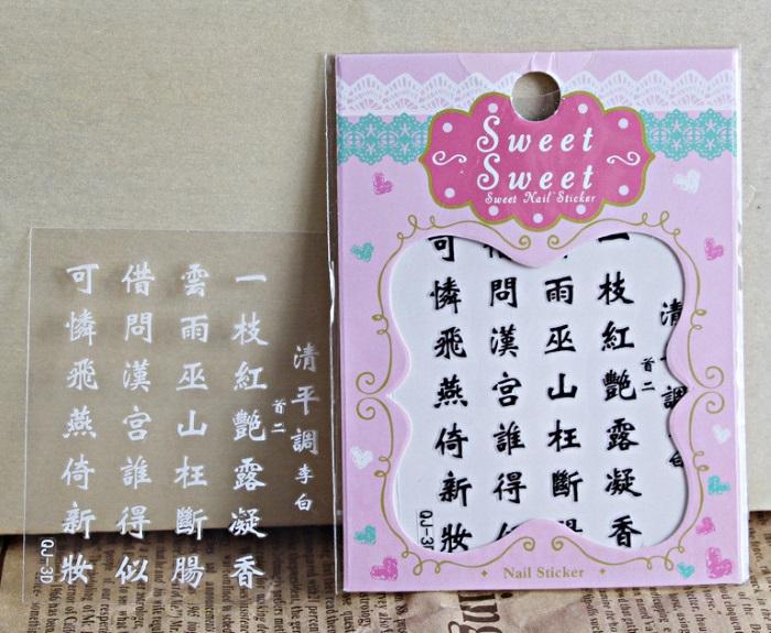 Декоративные наклейки для маникюра с иероглифами